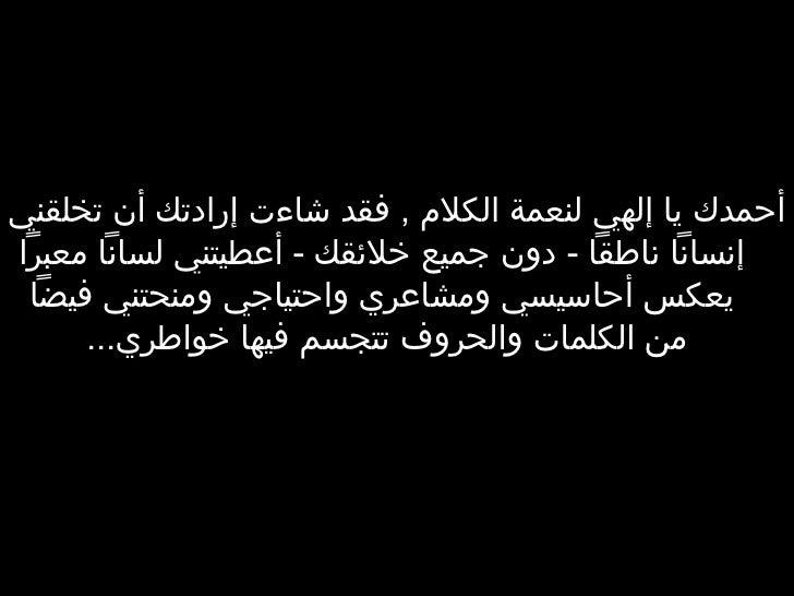 <ul><li>أحمدك يا إلهي لنعمة الكلام  ,  فقد شاءت إرادتك أن تخلقني إنساناً ناطقاً  -  دون جميع خلائقك  -  أعطيتني لساناً معب...