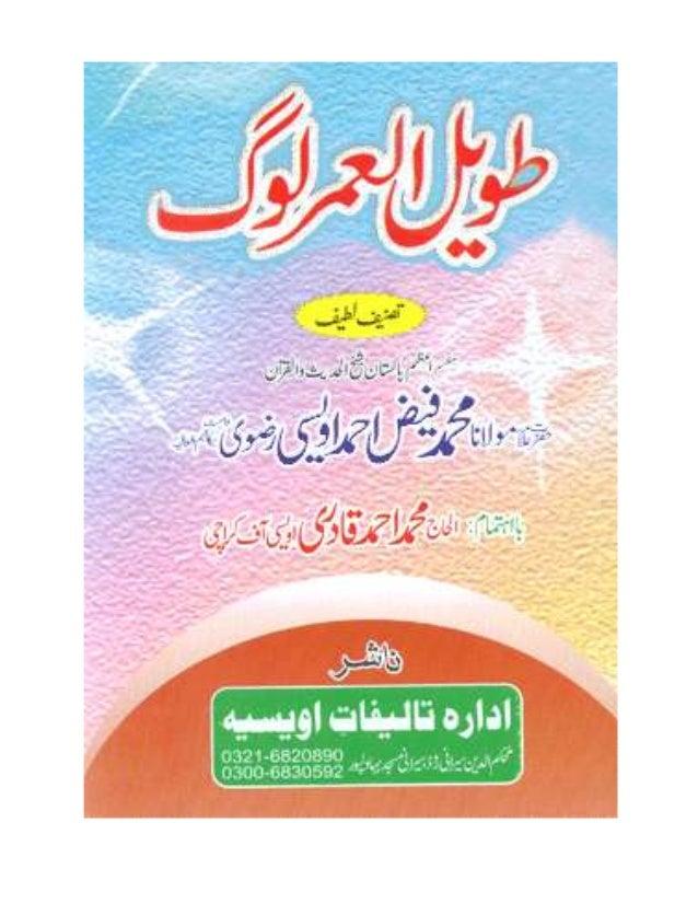 Taweel Ul Umar Log By Allama Faiz Ahmad Owaisi R A