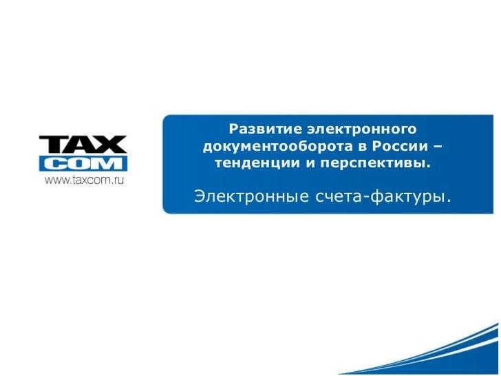 Развитие электронногодокументооборота в России – тенденции и перспективы.Электронные счета-фактуры.