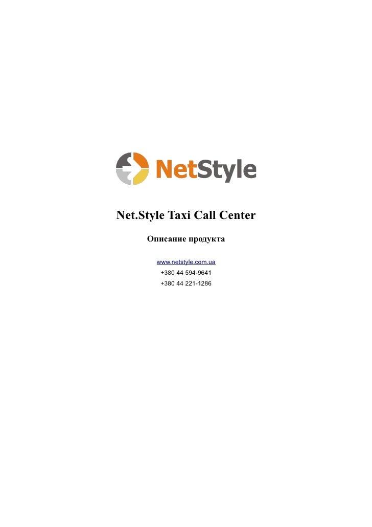 Net.Style Taxi Call Center      Описание продукта         www.netstyle.com.ua         +380 44 594-9641         +380 44 221...