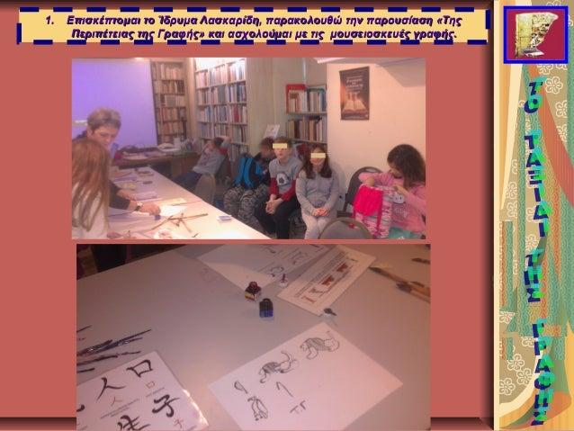 1.1. Επισκέπτομαι το Ίδρυμα Λασκαρίδη, παρακολουθώ την παρουσίαση «ΤηςΕπισκέπτομαι το Ίδρυμα Λασκαρίδη, παρακολουθώ την πα...