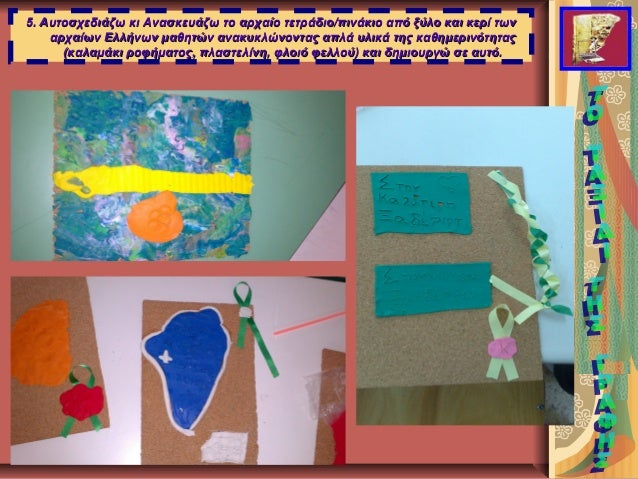 5. Αυτοσχεδιάζω κι Ανασκευάζω το αρχαίο τετράδιο/πινάκιο από ξύλο και κερί των5. Αυτοσχεδιάζω κι Ανασκευάζω το αρχαίο τετρ...