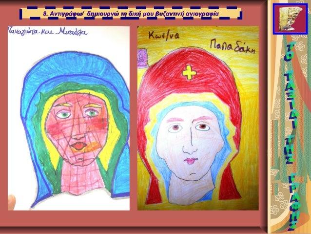 8. Αντιγράφω/ δημιουργώ τη δική μου βυζαντινή αγιογραφία8. Αντιγράφω/ δημιουργώ τη δική μου βυζαντινή αγιογραφία