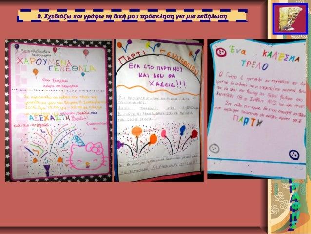 9. Σχεδιάζω και γράφω τη δική μου πρόσκληση για μια εκδήλωση9. Σχεδιάζω και γράφω τη δική μου πρόσκληση για μια εκδήλωση