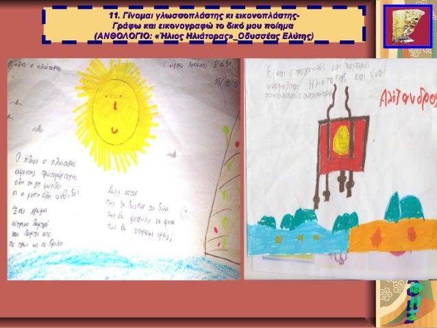 11. Γίνομαι γλωσσοπλάστης κι εικονοπλάστης-11. Γίνομαι γλωσσοπλάστης κι εικονοπλάστης- Γράφω και εικονογραφώ το δικό μου π...