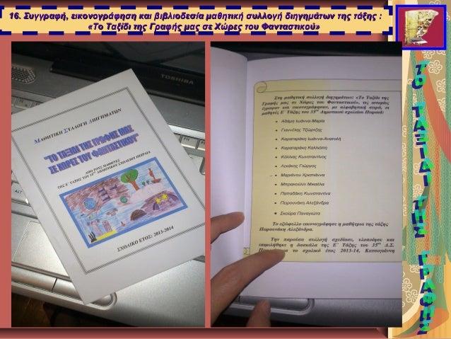 16. Συγγραφή, εικονογράφηση και βιβλιοδεσία μαθητική συλλογή διηγημάτων της τάξης :16. Συγγραφή, εικονογράφηση και βιβλιοδ...