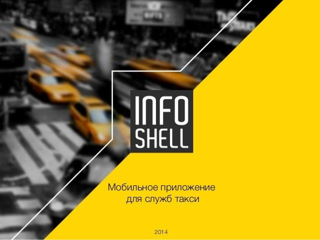 Мобильное приложение для служб такси 2014