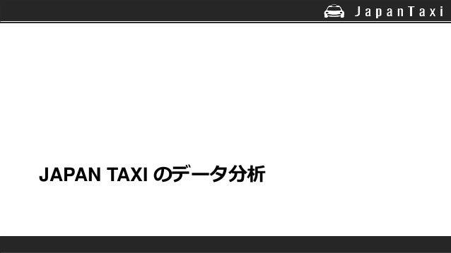 JAPAN TAXI のデータ分析