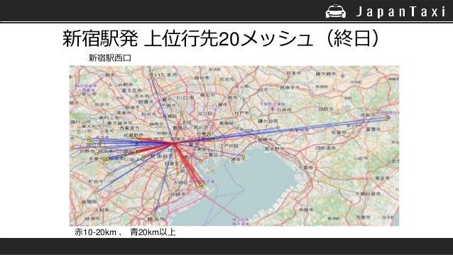 新宿駅発 上位行先20メッシュ(終日) 赤10-20km 、 青20km以上 新宿駅西口
