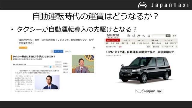 自動運転時代の運賃はどうなるか? • タクシーが自動運転導入の先駆けとなる? トヨタJapan Taxi