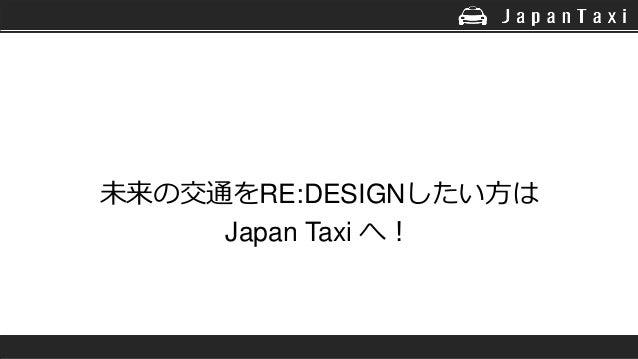 未来の交通をRE:DESIGNしたい方は Japan Taxi へ!