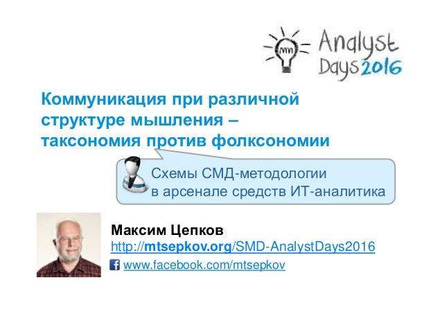 Коммуникация при различной структуре мышления – таксономия против фолксономии Максим Цепков http://mtsepkov.org/SMD-Analys...