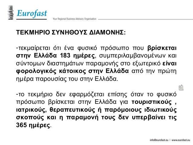 Greece  Understanding Tax Residency bf0ad6c8ba3