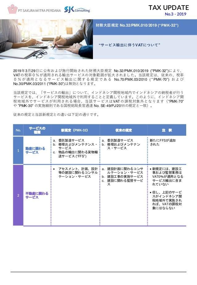 """TAX UPDATE 2019年3月29日に公布および施行開始された財務大臣規定 No.32/PMK.010/2019 (""""PMK-32"""")により、 VATの税率0%が適用される輸出サービスの対象範囲が拡大されました。当該規定は、従来の、税率 ..."""