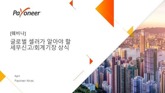 글로벌 셀러가 알아야 할 세무신고/회계기장 상식 April Payoneer Korea [웨비나]