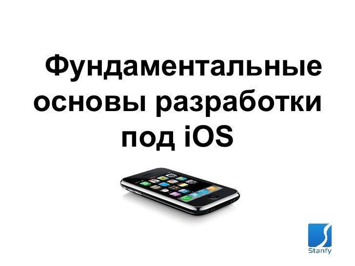 Фундаментальныеосновы разработки     под iOS