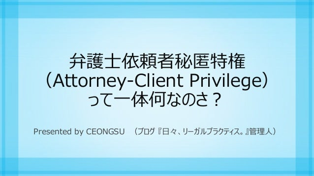 attorney client privilege the flaw in our Please do not submit any confidential information to maslon via email on this website by communicating with us we are not establishing an attorney-client relationship, and information you submit will not be protected by the attorney-client privilege and cannot be treated as confidential.