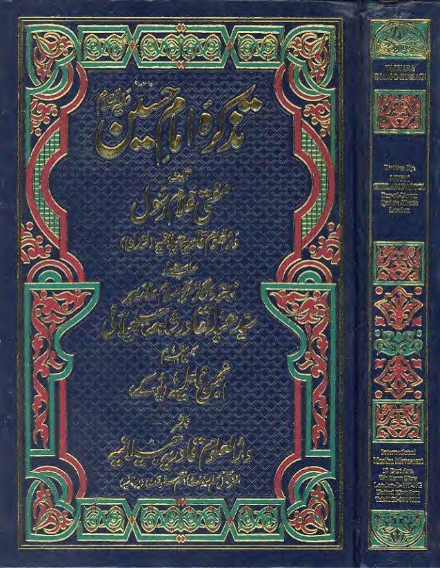 Tazkara imam-hussain-as