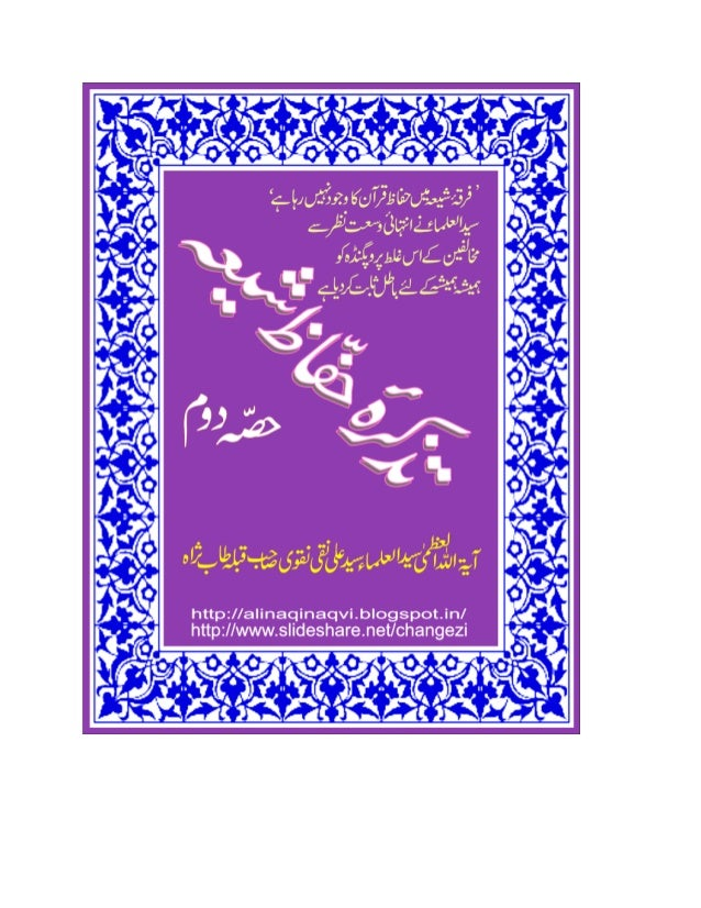 Tazkerae Huffaze Shia - Part 02 -  By: Syed ul Ulama Syed Ali Naqi Naqvi Sahab t.s.