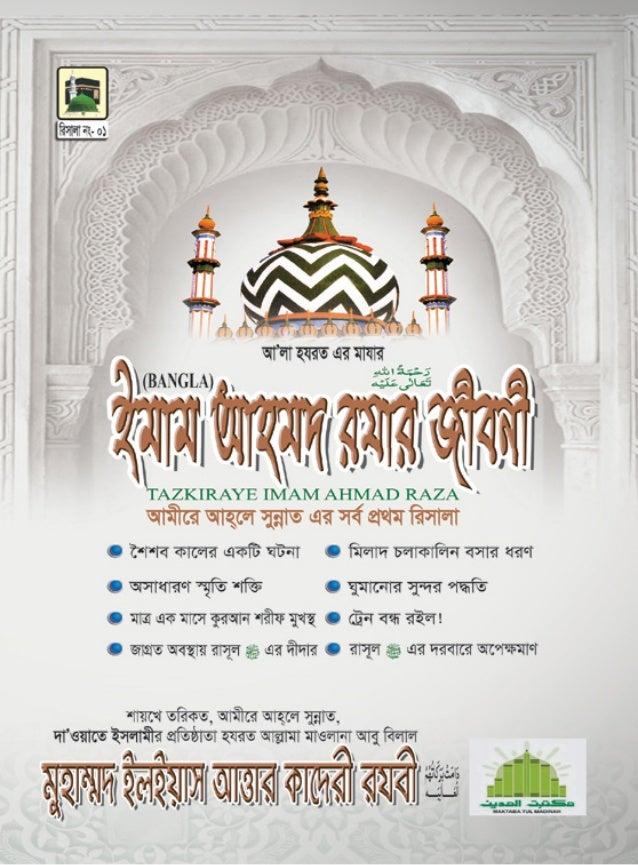 tazkira by ghulam ahmad pdf