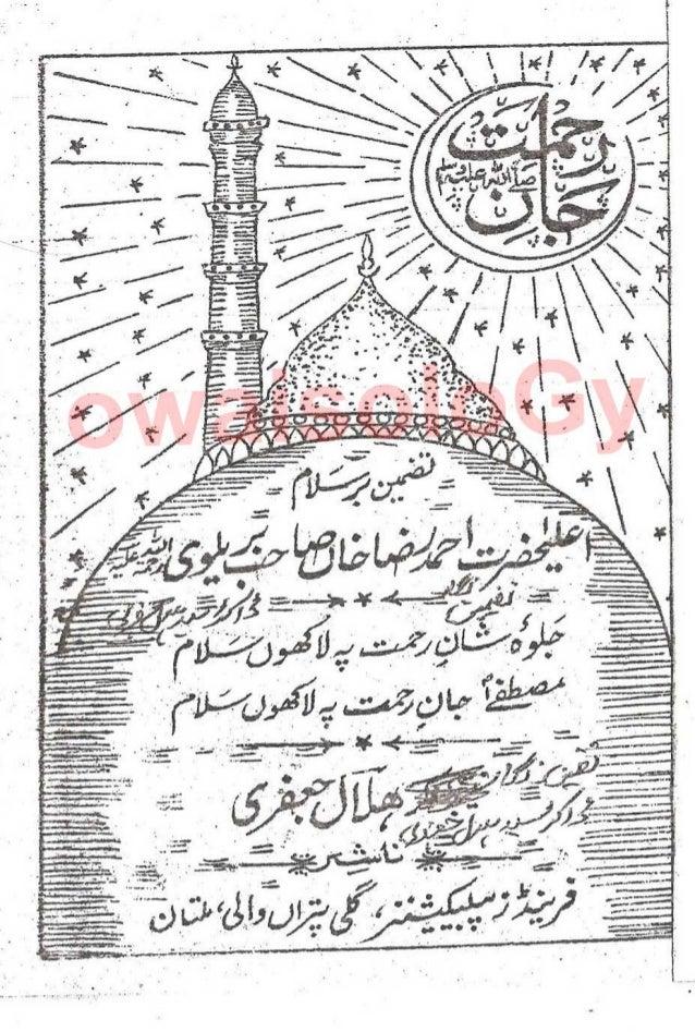 Tazmeen Salam e Raza by Dr. Hilal Jafri (owaisoloGy)