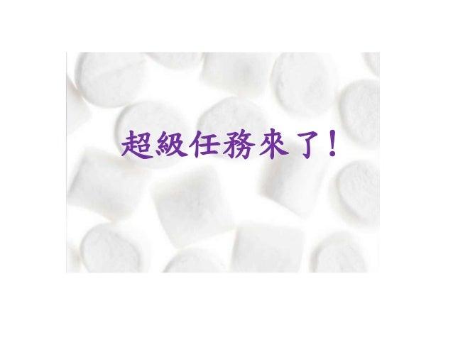棉花糖挑戰 超級任務來了!
