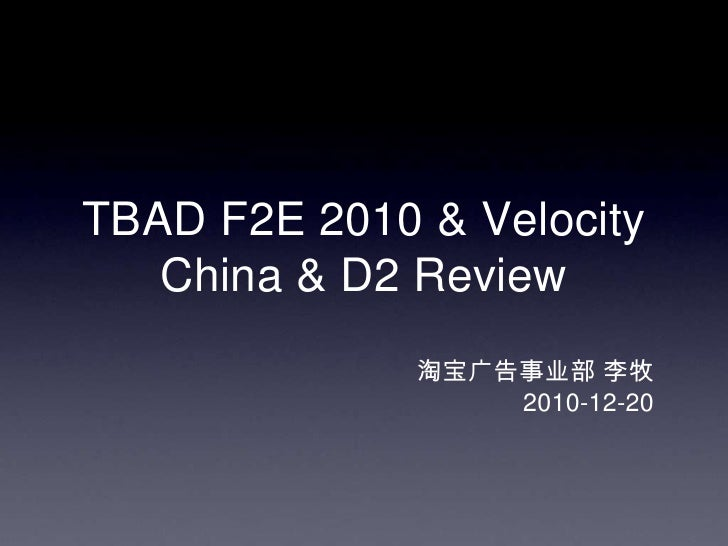 TBAD F2E 2010 & Velocity China & D2 Review <br />淘宝广告事业部 李牧<br />2010-12-20<br />