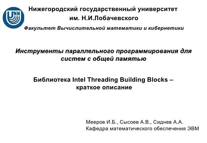 Библиотека  Intel Threading Building Blocks  –  краткое описание Инструменты параллельного программирования для систем с о...