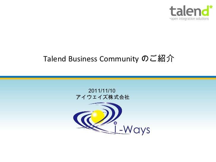 Talend Business Community のご紹介         2011/11/10       アイウェイズ株式会社
