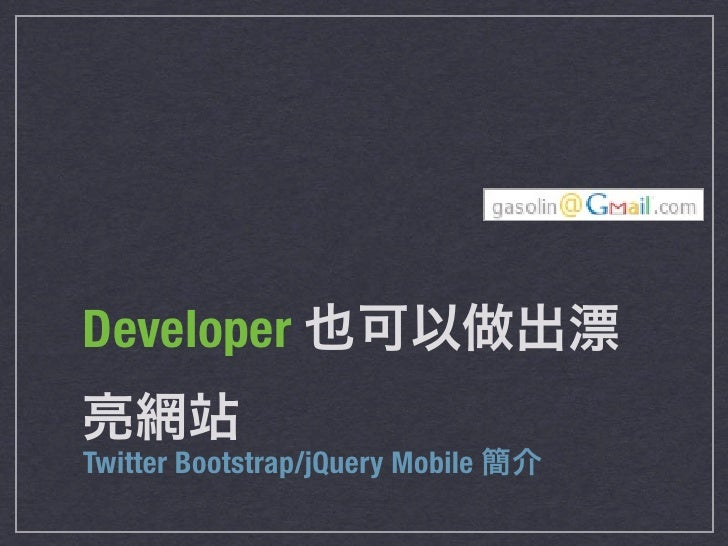 Developer 也可以做出漂亮網站Twitter Bootstrap/jQuery Mobile 簡介