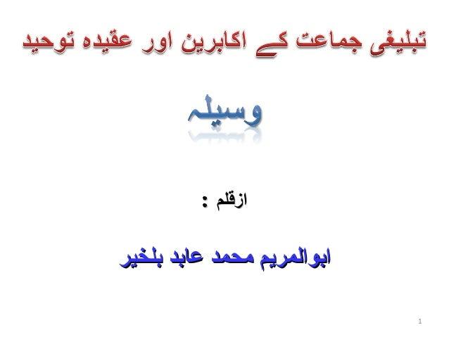 ازقلم :  ابوالمریم محمد عابد بلخیر 1