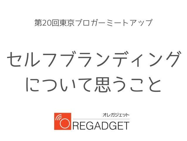 第20回東京ブロガーミートアップ セルフブランディング について思うこと