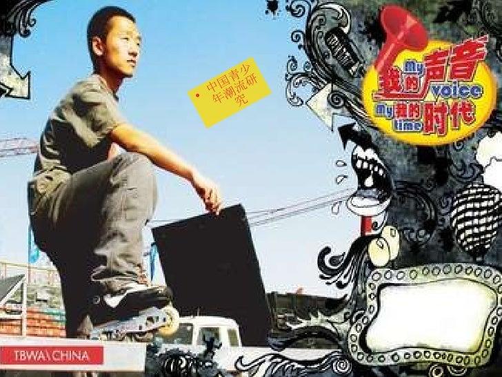 <ul><li>中国青少年潮流研究 </li></ul>