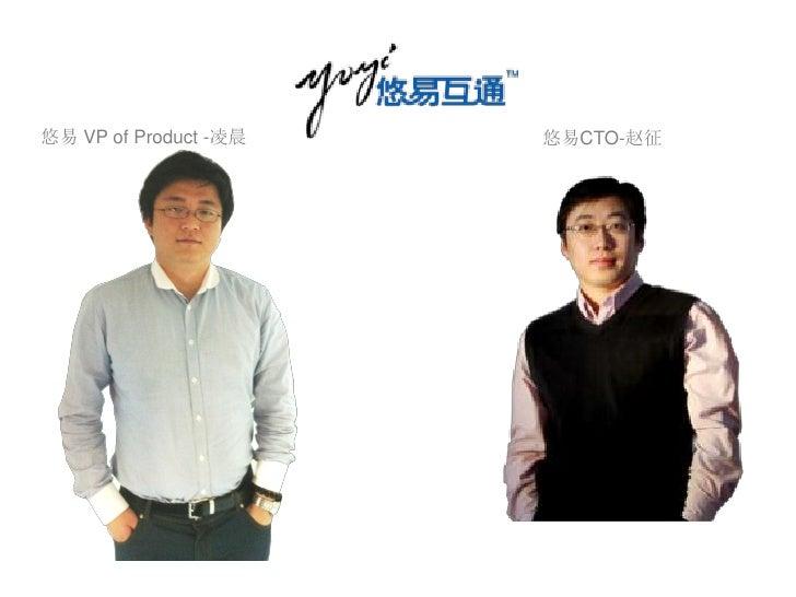 悠易 VP of Product -凌晨   悠易CTO-赵征