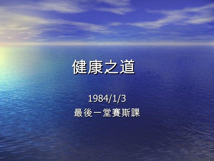 健康之道 1984/1/3 最後一堂賽斯課