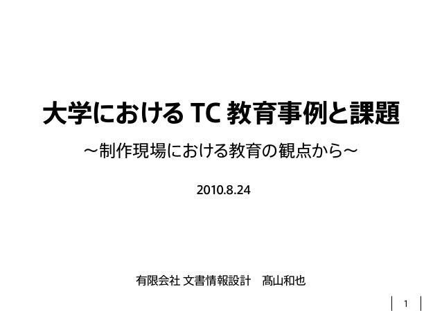 大学における TC 教育事例と課題 ~制作現場における教育の観点から~         2010.8.24    有限会社 文書情報設計 髙山和也                       1