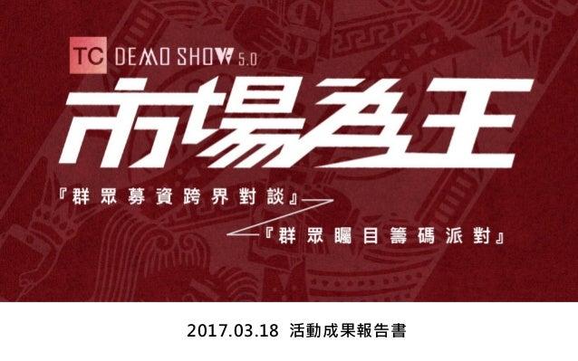 2017.03.18 活動成果報告書