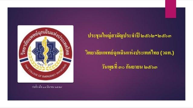 ประชุมใหญ่สามัญประจาปี ๒๕๖๒-๒๕๖๓ วิทยาลัยแพทย์ฉุกเฉินแห่งประเทศไทย (วฉท.) วันพุธที่ ๓๐ กันยายน ๒๕๖๓ ก่อตั้ง เมื่อ ๑๗ มีนาค...