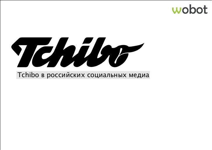 Tchibo social media