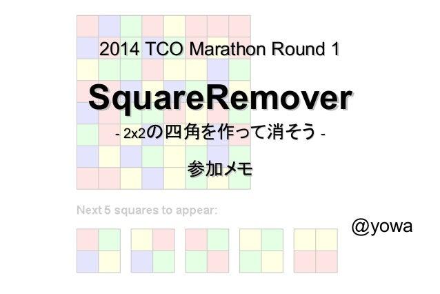 2014 TCO Marathon Round 12014 TCO Marathon Round 1 SquareRemoverSquareRemover - 2x2- 2x2の四角を作って消そうの四角を作って消そう -- 参加メモ参加メモ @...
