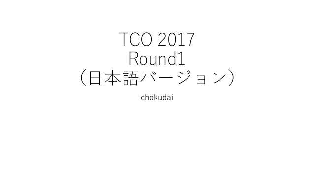 TCO 2017 Round1 (日本語バージョン) chokudai