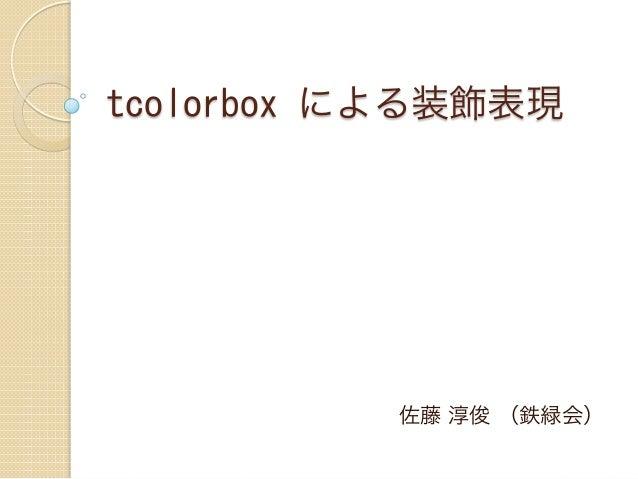 による装飾表現 佐藤 淳俊 (鉄緑会)