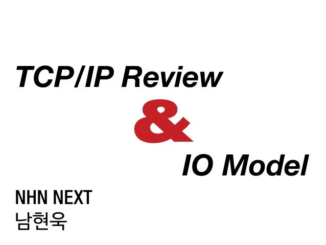 TCP/IP Review & IO Model NHN NEXT 남현욱
