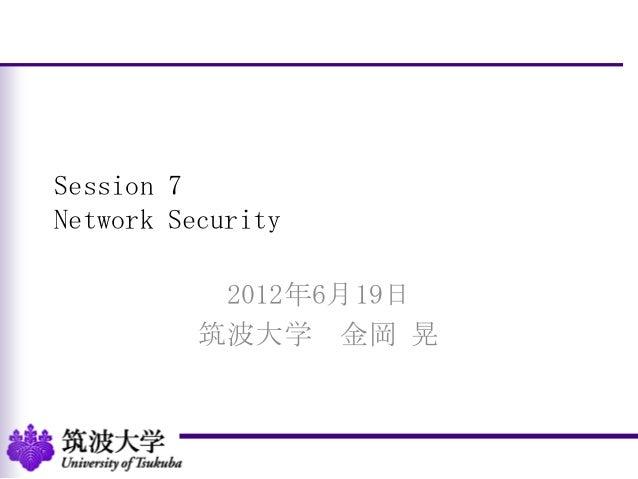 Session 7Network Security2012年6月19日筑波大学 金岡 晃
