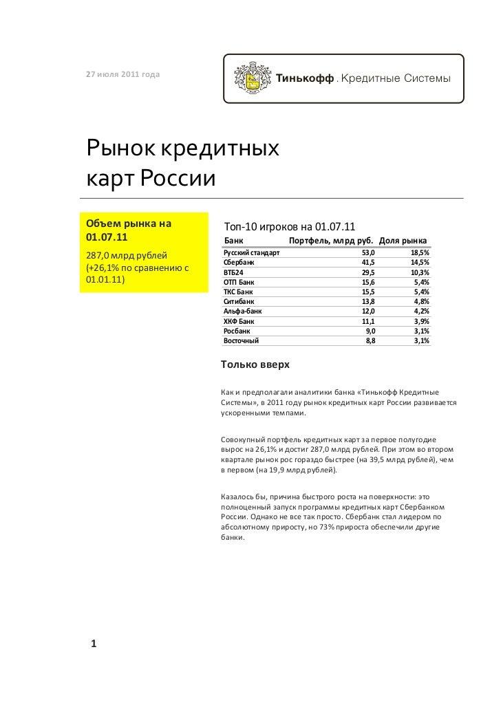 """27 июля 2011 года Рынок кредитных карт России Объем рынка на                !""""#$%&()*""""+"""",-.&%/&0/%%0..."""