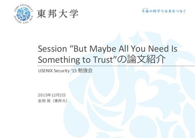 セッション but maybe all you need is something to trust の紹介