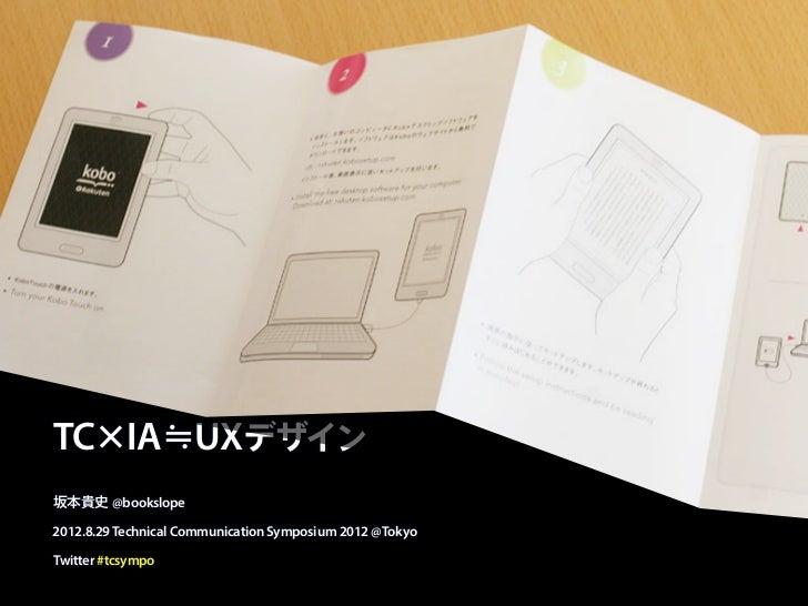 TC×IA≒UXデザイン坂本貴史 @bookslope2012.8.29 Technical Communication Symposium 2012 @TokyoTwitter #tcsympo