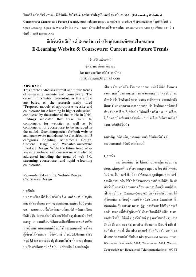 จินตวีร์ คล้ายสังข์. (2554). อีเลิร์นนิงเว็บไซต์ & คอร์สแวร์ :ปในนุบในแลศทิะทจงในอนจคต (E-Learning Website &Courseware: Cu...