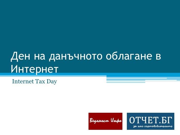 Ден на данъчното облагане в Интернет<br />Internet Tax Day<br />