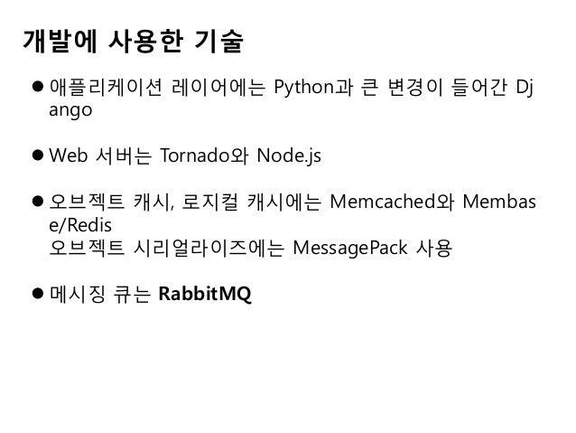 MySQL、Cassandra、Membase、Redis、MongoDB를 사용 하고 있고, 엔지니어는 3명이 모든 것을 쏟아 붓고 있음